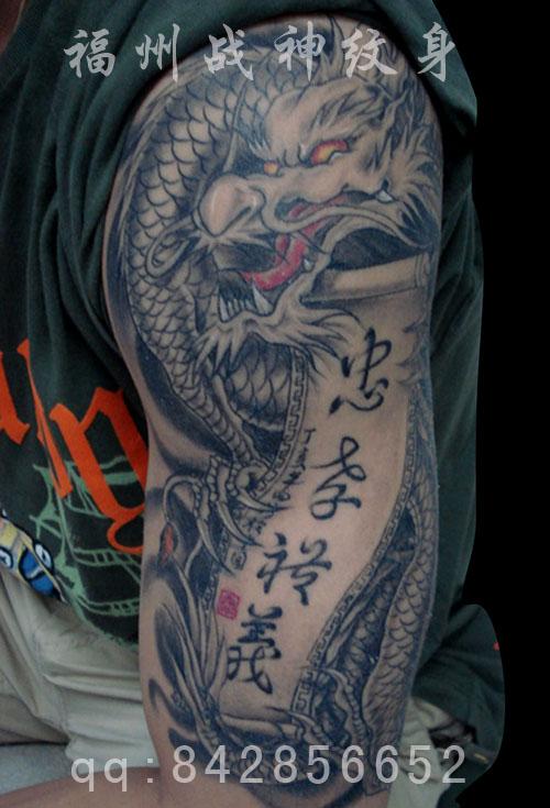 男生手臂流行的黑白龙纹身图案